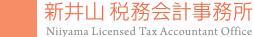 相続税の相談無料|さいたま市浦和区の新井山税理士事務所
