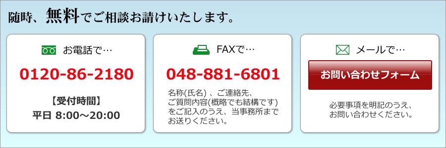 新井山税務会計事務所 随時、無料でご相談お請け致します。