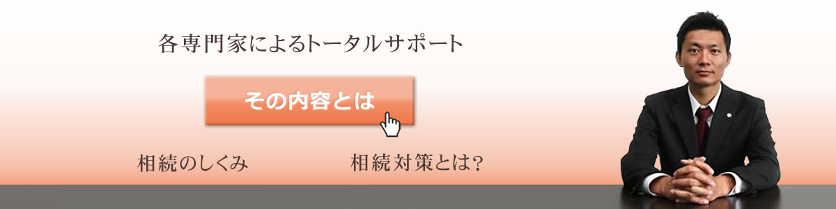 さいたま市浦和区の相続の専門税理士 新井山税務会計事務所